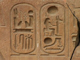 Usermaatre-setpenre - Throne name of king Ramsses II enclosed in a royal cartouche at Tanis