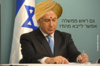 "With the stroke of a pen, Bibi changed ""Israel"" to ""Judaic State"" - and appointed himself Caliph"